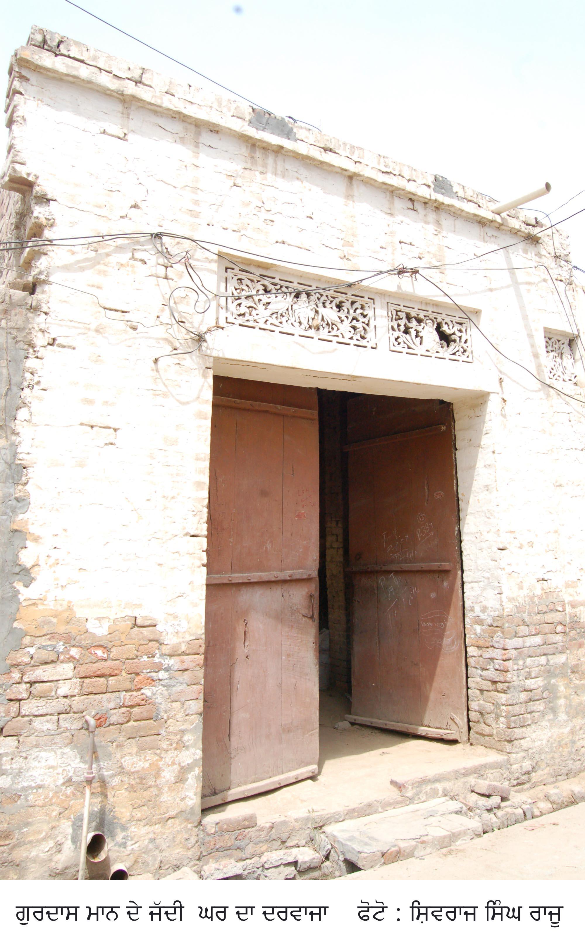 Gurdas mann Home