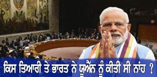 india UN