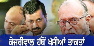 kejriwal vs lg